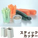野菜カッター スティックカッター 野菜スティック スライサー ( フードカッター ベジタブルスライサー キッチンツール )