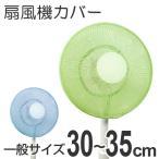 扇風機 カバー COLOR MODE 30〜35cm用 ( 扇風機ネット せんぷうきカバー ファンカバー カラーモード )