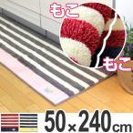 Yahoo!インテリアパレットヤフー店キッチンマット 50×240cm MOCOMOCO もこもこ マルチマット ( キッチン マット 台所マット )|新商品|02