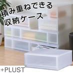 収納ケース プラスト 半透明タイプ 1段 幅51×高さ20.5cm FR5101 ( 収納ボックス 収納チェスト 引き出し プラスチック おもちゃ箱 )