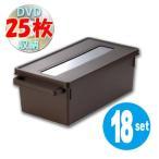 メディアコンテナ DVD収納ケース ブラウン 18個セット( フタ付き 積み重ね )