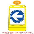 バリアポップサイン 「左矢印」 片面表示 サインスタンド ポリタンク式 ( 標識 案内板 立て看板 )
