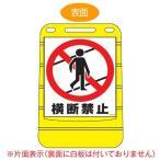 バリアポップサイン 「横断禁止」 片面表示 サインスタンド ポリタンク式 ( 標識 案内板 立て看板 )