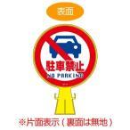 コーンヘッド標識 「駐車禁止 NO PARKING」 片面表示 直径30cm ( 看板 サインスタンド 三角コーン )