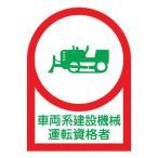 ヘルメット用ステッカー 「車両系建設機械運転資格者」 3.5x2.5cm 10枚組 ( 粘着テープ 表示シール )
