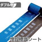 埋設標識シート 「水道管注意 この下に水道管あり注意立会いを求めて下さい」 15cm×50mダブル巻 ( 配管 危険表示 テープ )