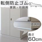 転倒防止ゴム 家具・什器用 60cm ( 防災用品 )