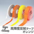 反射テープ 高輝度タイプ 2cm×45m 蛍光イエロー ( リフレクター 安全用品 )