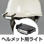 ヘルメット用 バイザーライト 電池式 ( 安全用品 ライト 工事 )