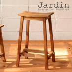 スツール 椅子 角型 マホガニー製 Jardin(ジャルダン) 天然木製 高さ61.5cm ( カウンターチェア ハイチェア )