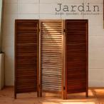 ショッピングジャルダン パーテーション 3連 マホガニー製 Jardin(ジャルダン) 高さ125cm ( 間仕切り 衝立 )