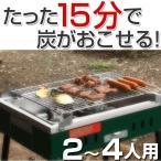 バーベキューコンロ 15分で炭をおこせる 2〜4人用 着火剤付き ( バーベキューグリル BBQ コンロ )