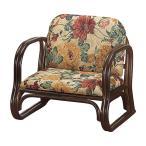 籐(ラタン) 思いやり座椅子 ロータイプ(S110B)