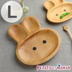ショッピングママン トレイ プチママン 木製 ランチプレート L 子供用 ラビット ( プレート トレー 木製食器 )