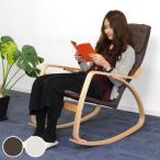 ロッキングチェア 組立式 幅58cm ( 送料無料 チェア 椅子 イス いす )