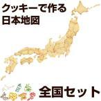 クッキー型 抜き型 ケンミンクッキー型 全国セット 日本地図 ( クッキー抜型 クッキーカッター 都道府県 抜型 )