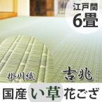 ござ い草 江戸間6畳 国産花ござ 吉兆 ( 送料無料 ラグ マット 茣蓙 )