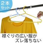 洗濯ハンガー カットソープレーンハンガー カラークルーズ color CRUISE ( フック式 物干し 洗濯物干し カットソー ニット Tシャツ )