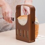 食パンカットガイド 厚さ4段階 ( 食パン カッター スライス ガイド )