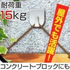 フック 強力接着剤フック コンクリート・ブロック対応 耐荷重15kg ( 接着剤 強力フック 屋外対応 )