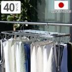 Yahoo!インテリアパレットヤフー店ステンレスハンガー 洗濯ハンガー NEWダイレクトステンレスハンガー 40ピンチ ( 物干しハンガー ピンチハンガー 角ハンガー )|新商品|07