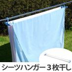 洗濯ハンガー シーツゆったりのびのびハンガー3枚掛け ブルー ( 物干しハンガー シーツ干し ステンレスハンガー )|新商品|07