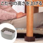 こたつの高さをあげる足 AKO-04 ( こたつ 継足し 継ぎ足 継脚 テーブル脚台 高さ調整 暖房器具 )