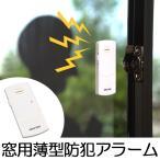防犯対策 100dB薄型振動アラーム ( 防犯ブザー 防犯アラーム 窓用 窓ガラス )