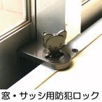防犯対策 扉の補助錠 防犯チワワロック ( 窓用 網戸ロック サッシロック )