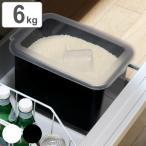 米びつ 6kg システムキッチン 引き出し用 Soroelusmart ソロエルスマート ライスボックス ( ライスストッカー 米櫃 保存 収納 5kg )