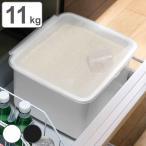 Yahoo!インテリアパレットヤフー店米びつ 11kg システムキッチン 引き出し用 Soroelusmart ソロエルスマート ライスボックス ( ライスストッカー 米櫃 保存 収納 10kg )|新商品|05