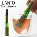LANTO ティーインフューザー クリアグリーン 紅茶 茶漉し ( ティースティック ティーメーカー 茶こし )