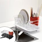 水切りかご 水切りラック ディッシュドレイナースリム アルバーノ ( urbano 水切り キッチン ラック )