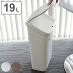 ゴミ箱 ふた付き プッシュダストボックス 20L スムース MW ( ごみ箱 プッシュ ダストボックス )