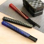 箸&箸箱セット ル・ボア オム M 21cm 男性用 ( 食洗機対応 メンズ 箸ケース )