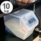 米びつ 新防虫米びつ 10kg 計量カップ付 防虫剤付き ( ライスボックス 米櫃 こめびつ )