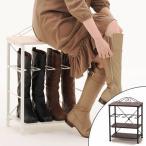 シューズラック 座って履けるブーツラック ( ブーツ 収納 玄関ベンチ )