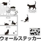 ウォールステッカー CAT 猫 壁紙シール ( インテリアシール ウォールシール 壁 )