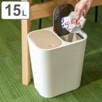 ゴミ箱 ごみ箱 ルクレール ホワイト ( くずかご ダストボックス リビング )