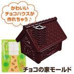 チョコレート型 チョコの家モールド チョコレートモールド 手作りチョコ ( チョコ型 抜き型 チョコレート 型 )