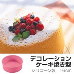 ケーキ型 デコレーション型 丸型 16cm シリコン製 ( 焼き型 シリコーンケーキ型 スポンジケーキ型 製菓道具 )