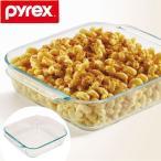 パイレックス PYREX スクエアベイキングディッシュ グラタン皿 ガラス製 2L ( 強化ガラス オーブン皿 ガラス食器 )