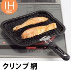 魚焼き器 焼き風味 クリンプ魚焼 IH対応 鉄製 ( 魚焼き クリンプ網 調理器具 調理用品 ガス火対応 )