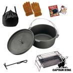 ショッピングダッチオーブン ダッチオーブン 鋳鉄製 ビギナーセット 25cm ( キャプテンスタッグ 調理器具 アウトドア )