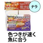 燻製 スモーキングブロック 2個入り ナラ キャプテンスタッグ ( スモーク チップ くんせい キャンプ用品 )