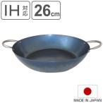 鉄鍋 こだわり職人使いやすい鉄なべ 26cm ( ハードテンパー加工 IH対応 調理器具 )