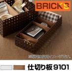 小物収納 仕切り板 ブリックス BRICKS 9101 2枚組 ( 小物入れ 小物ケース 収納ボックス 収納バスケット )