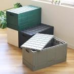 収納コンテナ グリッドコンテナー 収納ボックス 折りたたみ フタ付き プラスチック製 ( 積み重ね 収納 蓋付き 収納ケース 道具箱 )