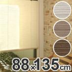 ロールスクリーン (麻) ルーチェ ロールアップスクリーン 88×135cm 遮光 ( ロールカーテン すだれ 簾 日除け )