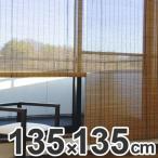 いぶしすだれ 影法師 ロールスクリーン 135×135cm 燻製竹 屋内屋外両用 ( 竹すだれ 簾 サンシェード バンブースクリーン )